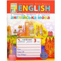 Робочий зошит «Англійська мова» 3 клас (укр. мова)  293461
