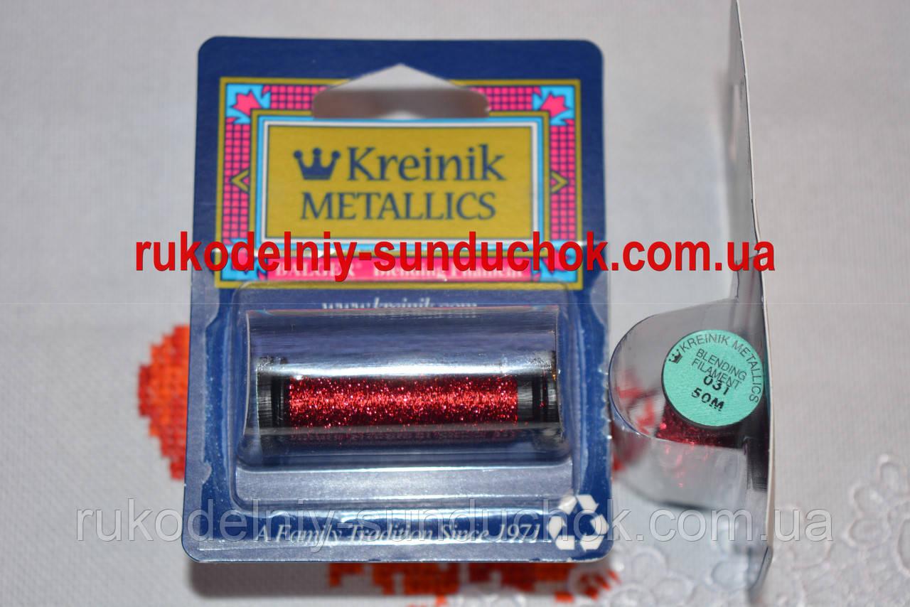 Kreinik BF 031 (blending filament)