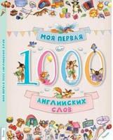 Ольга Пилипенко: Моя первая. 1000 английских слов