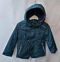 Демисезонная детская курточка для мальчика 1-5 лет, морская волна