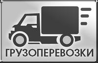 Быстрая, качественная + бережная перевозка/доставка по городу и области до 1 тонны
