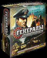 Генералы: Вторая мировая настольная игра