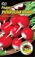 Редис Красный с белым кончиком