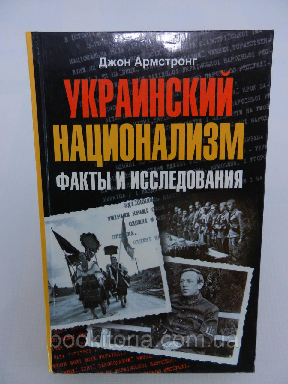 Армстронг Дж. Украинский национализм. Факты и исследования (б/у).