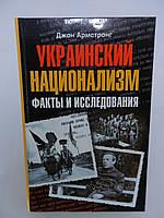 Армстронг Дж. Украинский национализм. Факты и исследования (б/у)., фото 1