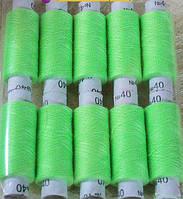 Нитка швейная №40, упак.10 шт, цвет светло-салатовая