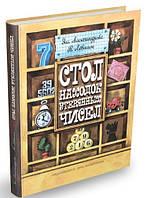 Александрова, Левшин: Стол находок утерянных чисел, фото 1