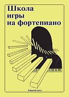 Школа гри на фортепіано. Миколаїв А.