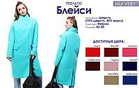 Женское кашемировое пальто Блейси (размеры 42-50)