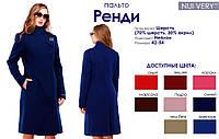 Женское кашемировое пальто Ренди (размеры 42-50)