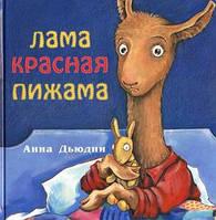 Дьюдни Анна: Лама красная пижама