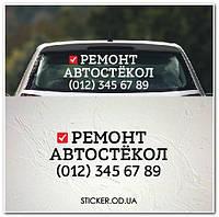 "Наклейка на стекло ""Ремонт автостекол"", услуги."