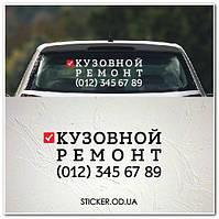 """Наклейка на стекло """"Кузовной ремонт"""", услуги."""