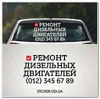 """Наклейка на стекло """"Ремонт дизельных двигателей"""", услуги."""
