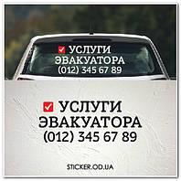 "Рекламная наклейка на стекло ""Услуги эвакуатора"", услуги."