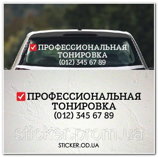 Рекламная наклейка на стекло