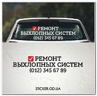 """Рекламная наклейка на стекло """"Ремонт выхлопных систем"""", услуги."""