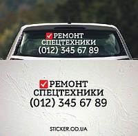 "Рекламная наклейка на стекло ""Ремонт спецтехники"", услуги."
