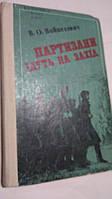 Партизани ідуть на захід В.Войцехович