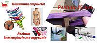 Резинка елитная швейная окантовка попаламка для бьюстгалтера, стрингов, трусиков фиолетовая 15мм