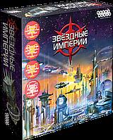 Звездные империи. Подарочное издание настольная игра