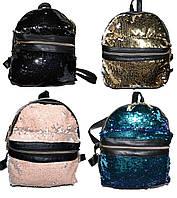 Женский городской рюкзак с двусторонними пайетками  (27*22)