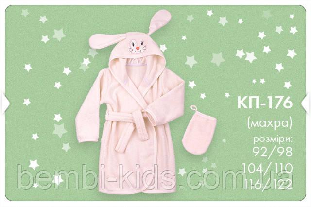 Детский халат после купания. КП176