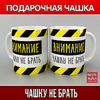 "Чашка ""Чашку не брать"""