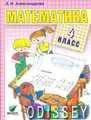 Математика: Учебник для 4 кл начальной школы: В 2 кн. Кн. 1. 10-е изд., перераб