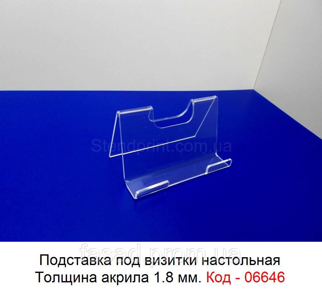 Підставка для візиток Код-06646