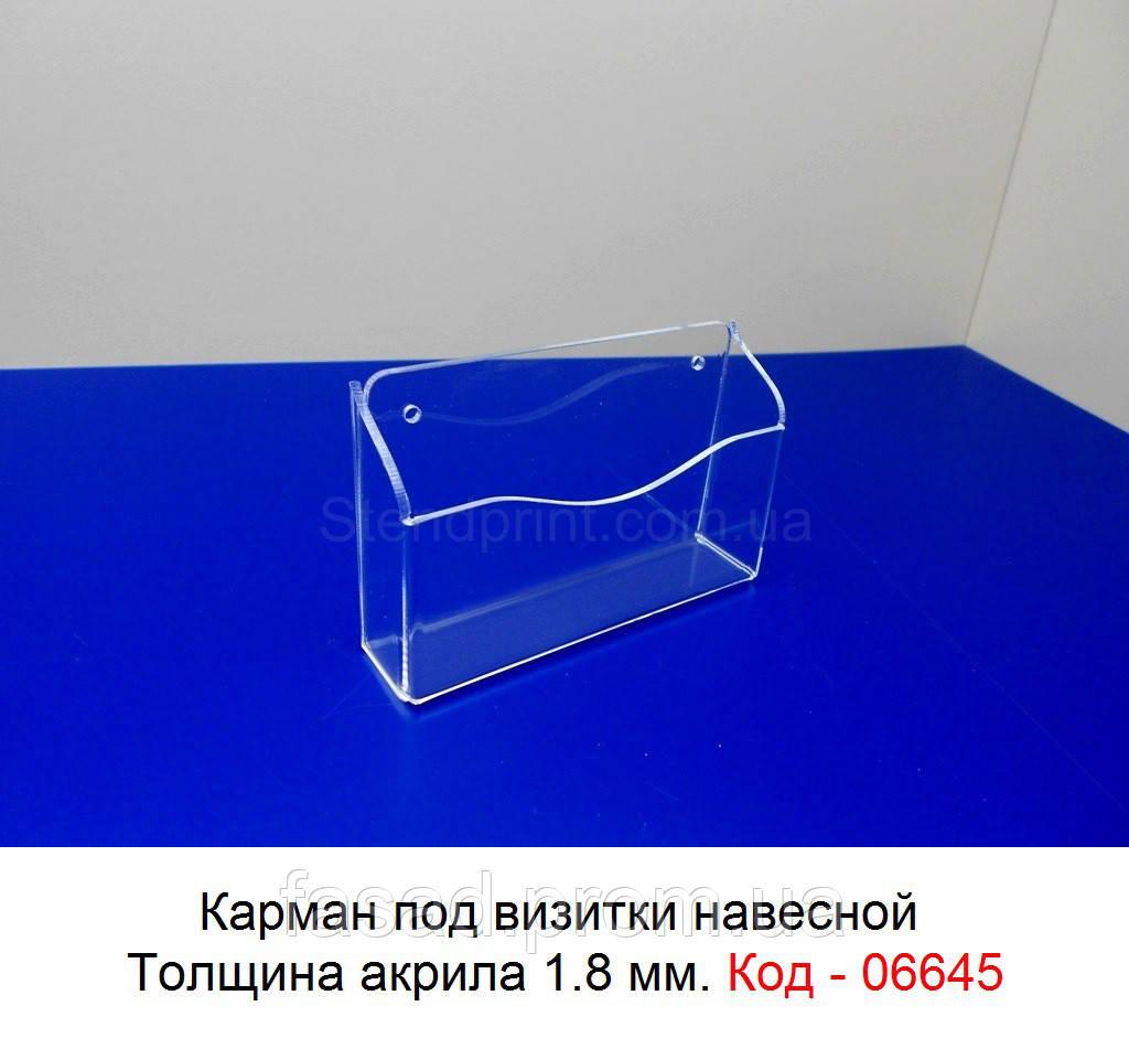 Підставка для візиток Код-06645