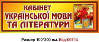 """Пластикова табличка на двері """"Кабінет Української мови та літератури"""" Код-06714"""