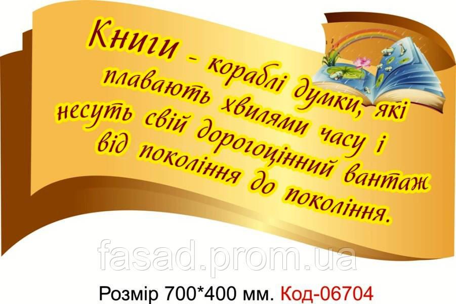 Пластиковий стенд Код-06704