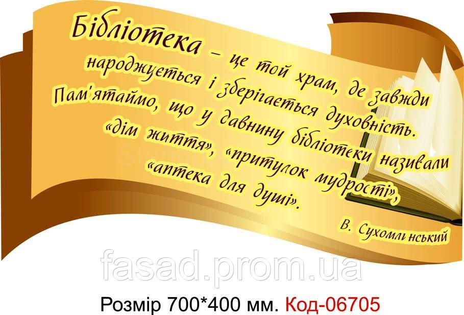 Пластиковий стенд Код-06705
