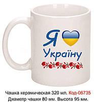 "Кружка 320ml PREMIUM+ ""Я люблю Україну""  Код-06735"