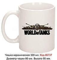 """Кружка 320ml PREMIUM+ """"World of Tanks""""  Код-06737"""