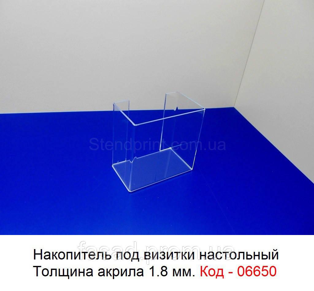 Підставка для візиток Код-06650