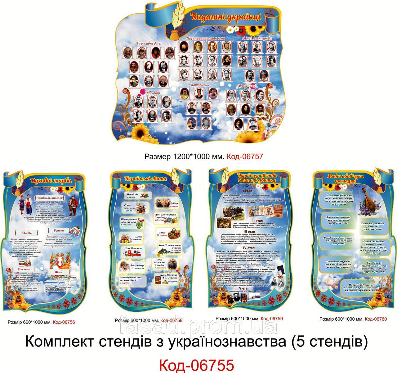 """Українознавство"" Комплект пластикових стендів Код-06755"
