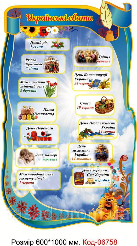"""Шкільний стенд """"Українознавство"""" Код-06758"""