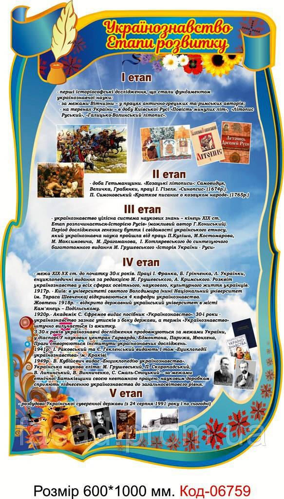 """Шкільний стенд """"Українознавство"""" Код-06759"""