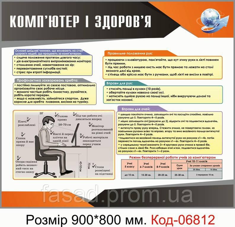 Стенд пластиковий Код-06812