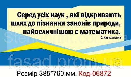 Стенд шкільний (Вислів) Код-06872