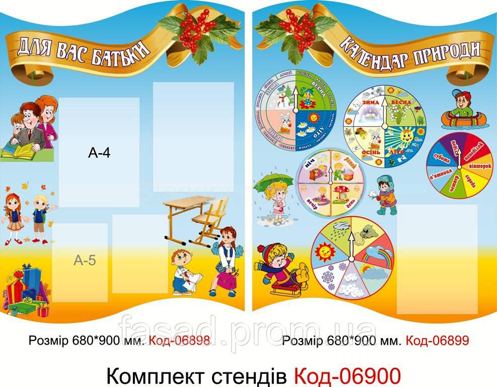 Шкільний пластиковий стенд Код-06900