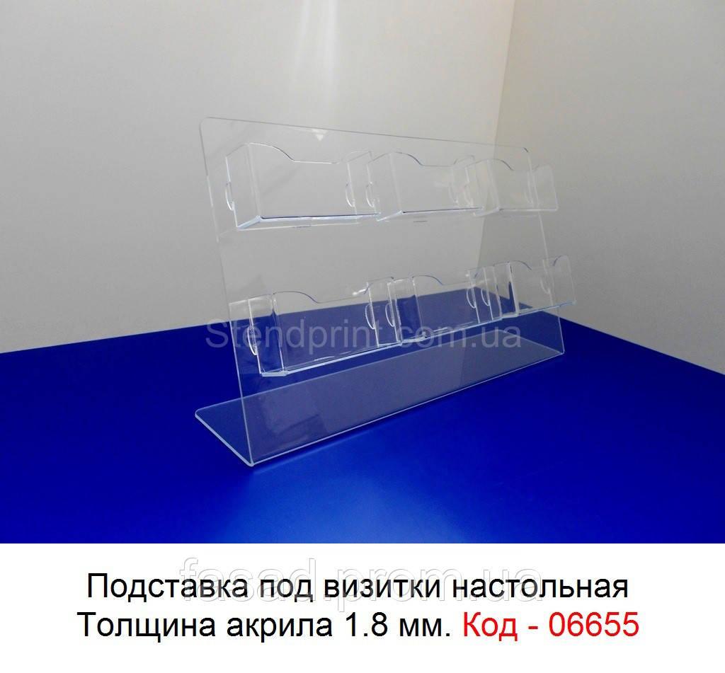 Підставка для візиток Код-06655