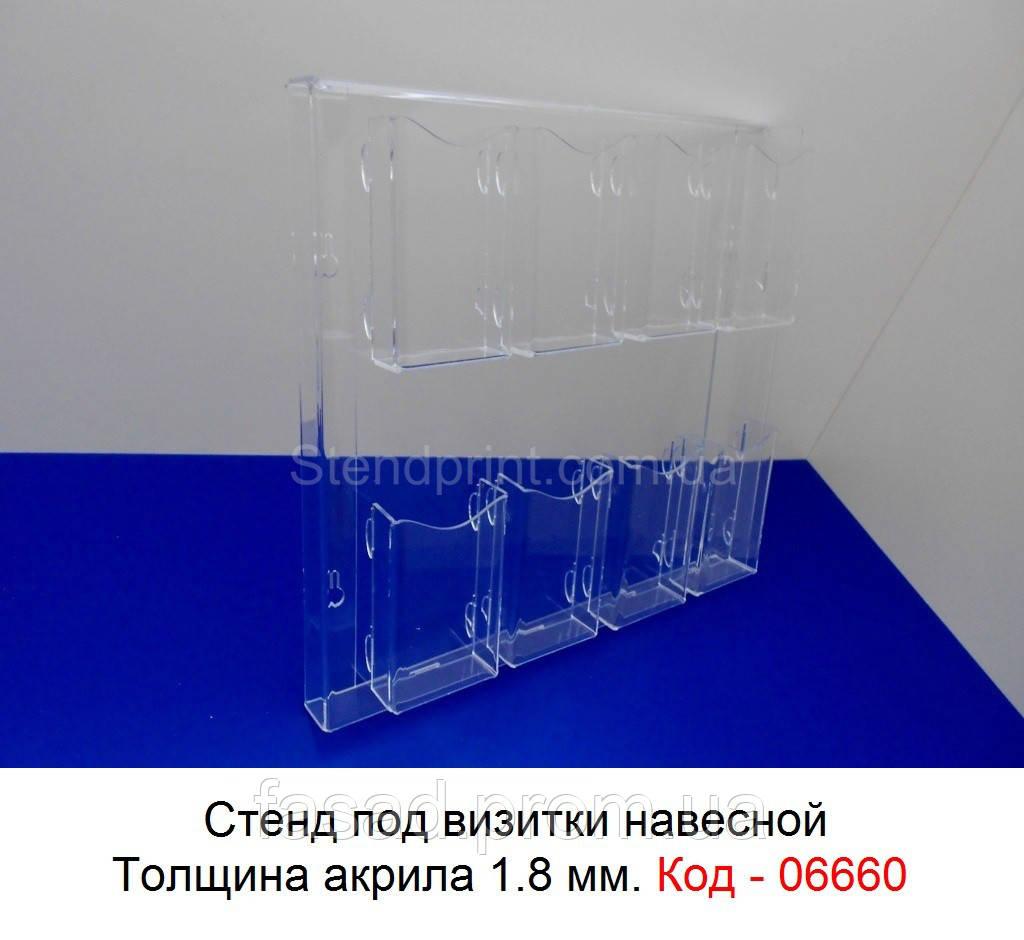 Підставка для візиток Код-06660
