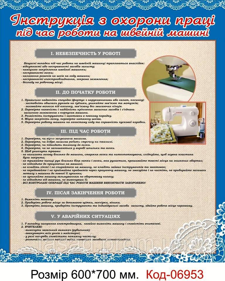 Стенд пластиковий Код-06953