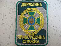 """Нашивка """"Державна прикордонна служба"""""""