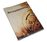Обложка на автодокументы кожа -Шестеренки-