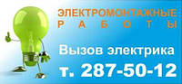 Электромонтажные работы от ремонта до полной замены электропроводки. Новосибирск