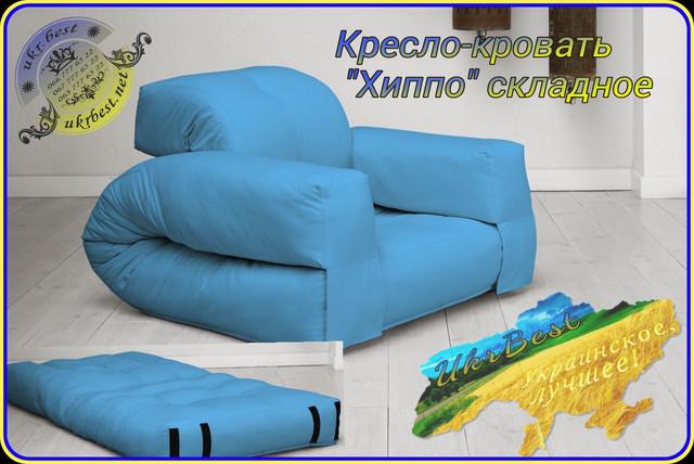 Дизайнерское бескаркасное кресло Хиппо; небесно голубого цвета, которое легко раскладывается в матрас для гостевого или ежедневного сна. Производитель в Украине - компания UkrBest